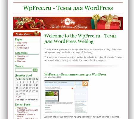 Рождественская тема WordPress
