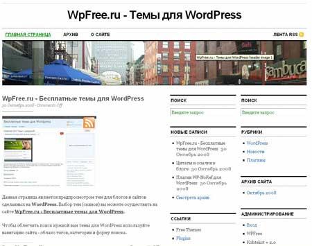 Шаблон WP с сайта wpfree.ru