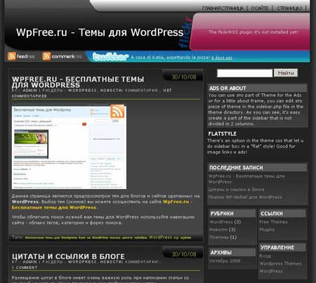 3-х колоночная тема для WordPress