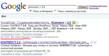 Выдача google