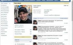 Новый рекорд «В Контакте» – 35 млн. уников в день