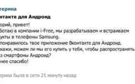 Руководство «Вконтакте» обвинило Samsung в коррупции. Samsung грозит судом
