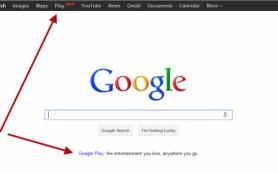 Google добавил вкладку Play в панель навигации