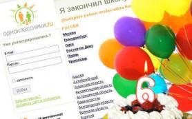 «Одноклассники» отмечают шестой день рождения на взлете популярности