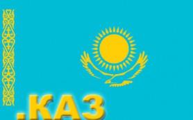 Казахстан запустил национальный домен .каз