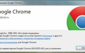 Google обновила браузер Chrome до версии 18