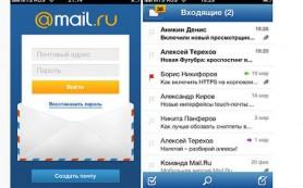 Mail.Ru выпустила первое мобильное приложение для почтового сервиса