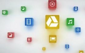 Заработало облачное хранилище Google Drive