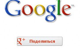 Google+ ввёл собственную кнопку «Поделиться»