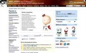 Пользователи LiveJournal получат инструменты для монетизации блогов