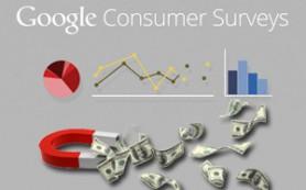 Google запускает Consumer Surveys — возможность компаниям проводить маркетинговые исследования