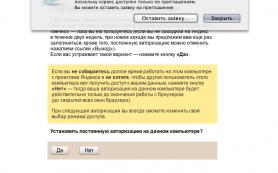 Яндекс выпускает свой Dropbox