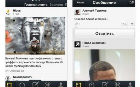 Futubra выпустила мобильные приложения для iOS и Symbian