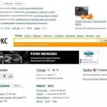 «Яндекс» оформит главную страницу в стиле Intel
