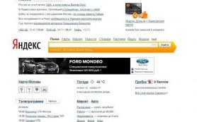 «Яндекс» экспериментирует с интерфейсом главной страницы