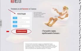 Онлайн консультант для сайта: гарантия доходности сайта