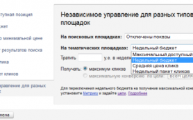 Яндекс.Директ автоматизировал управление ставками