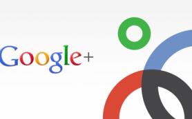 Адресная книга Google в сети Google+