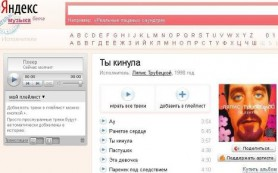 Сервис «Яндекс.Музыка» позволил отправлять деньги музыкантам