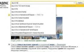 Ответы на запросы о фактах и цифрах появились в подсказках «Яндекса»