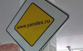 Аудитория «Яндекса» превысила число зрителей Первого канала