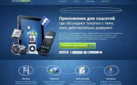Участник «Яндекс.Фабрики» запустил приложение для социальной коммерции
