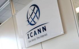 ICANN прекращает прием заявок на новые доменные зоны верхнего уровня