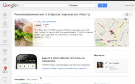 Google+ Local заменит Places