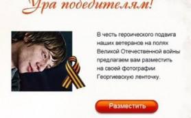 «Одноклассники» раздадут своим пользователям георгиевские ленточки