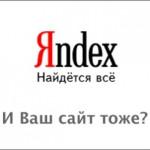 Яндекс готов бороться с монополией Google в Турции