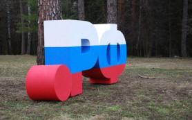 Домен .рф отмечает вторую годовщину с небольшими потерями