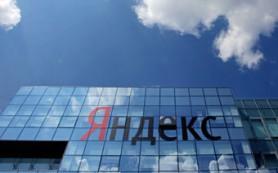 «Яндекс» привяжет доходы менеджеров к росту акций на бирже