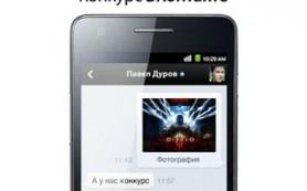 «ВКонтакте» оценила мессенджер для Android в 3 миллиона рублей