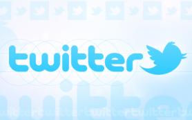 Представители Twitter'а заявили об утечке 55 тысяч паролей пользователей