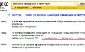 Яндекс улучшил поддержку Твиттера в результатах поиска