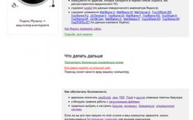 Яндекс обновил страницу с информацией о заражении