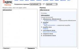Яндекс запустил бесплатный сервис онлайнового перевода текстов