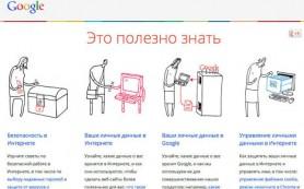 Google запустила в России образовательный сайт об угрозах в интернете