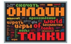 «Яндекс» изучил поисковые запросы любителей компьютерных игр