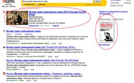 Яндекс продолжает улучшать поисковые продукты