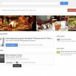 Google интегрирует соцсеть Google+ с сервисом Google Apps