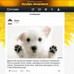 Futubra выпустила первое мобильное приложение — для WP7