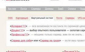 Сбой у провайдера (masterhost) сделал недоступными сайты нескольких СМИ
