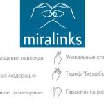 Миралинкс — размещение статей на своем вебсайте