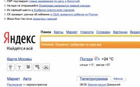 «Яндекс» стал лидером по количеству пользователей