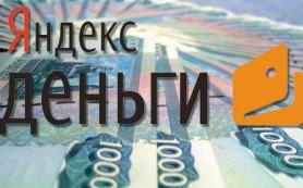 Центробанк одобрил получение системой «Яндекс.Деньги» лицензии НКО