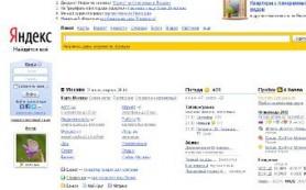 «Яндекс» увеличил рекламную выручку в полтора раза