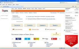 Новое соглашение с системой Яндекс.Деньги