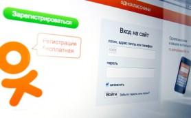 «Одноклассники» младше 13 лет смогут жаловаться на сообщения