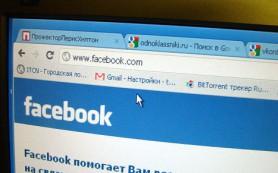 Три топ-менеджера Facebook объявили о своем увольнении